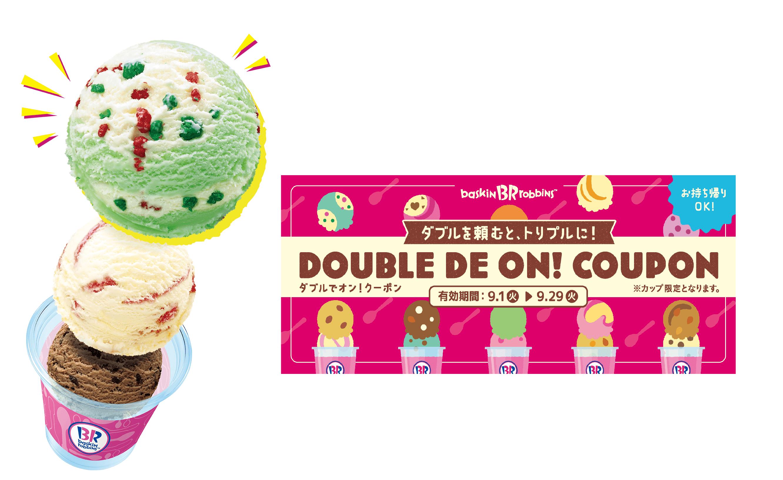 サーティワンアイスクリーム『31 エンジョイセプテンバー』のダブルでオン!クーポン プレゼント