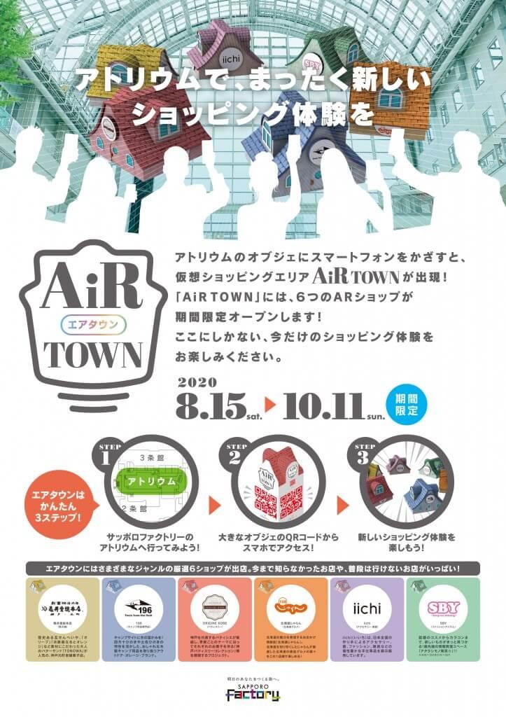 AiRTOWN(エアタウン)