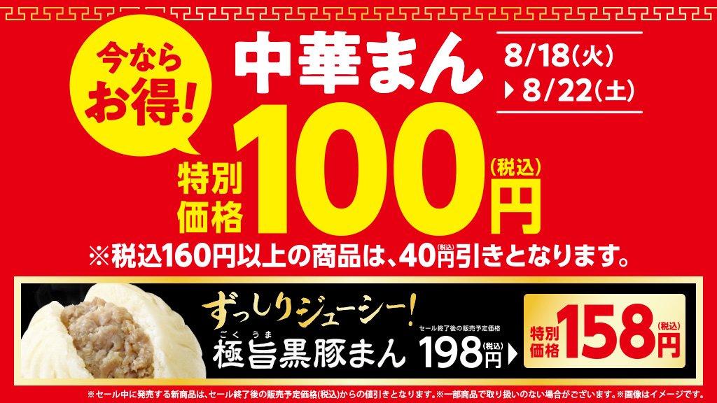 ファミリーマートの『中華まん100円セール』