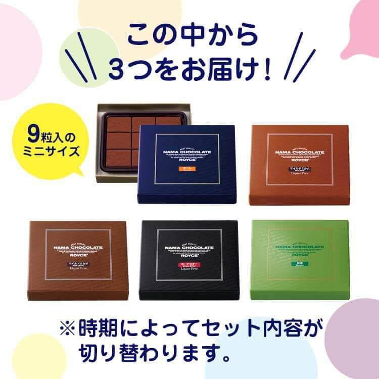 ロイズの生チョコレート S(9粒入)3種セット