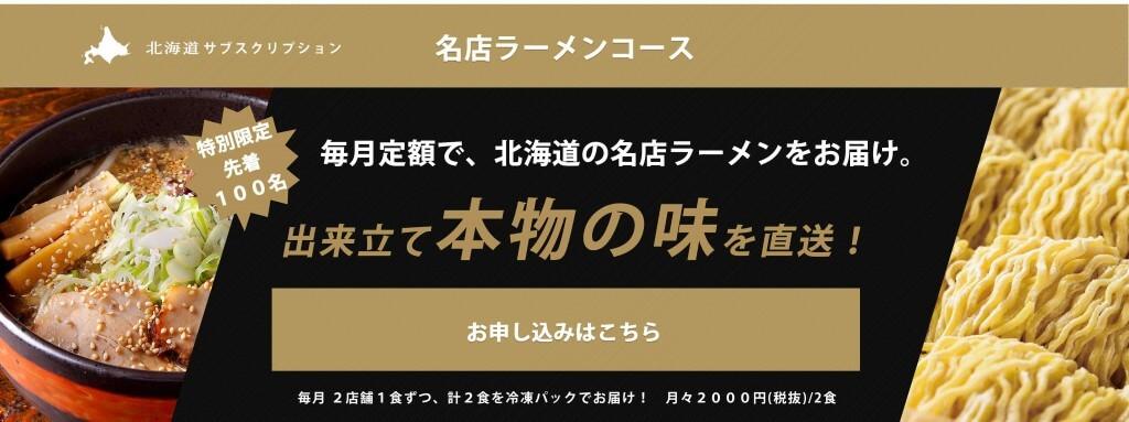 北海道サブスクリプションの名店ラーメンコース