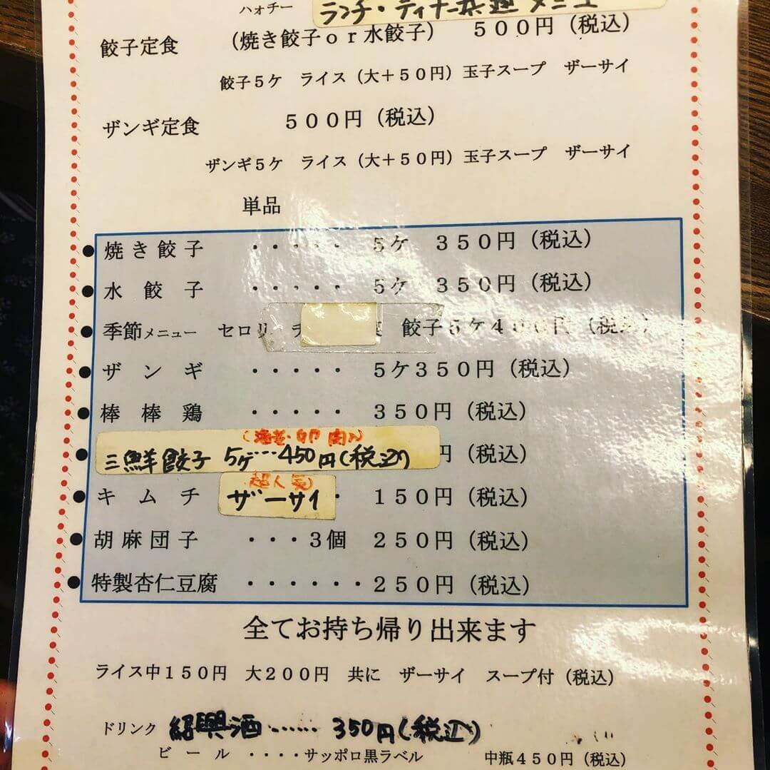 好吃(ハオチー )餃子店のメニュー