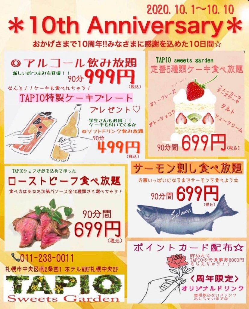 TAPIO Sweets Gardenの10周年祭