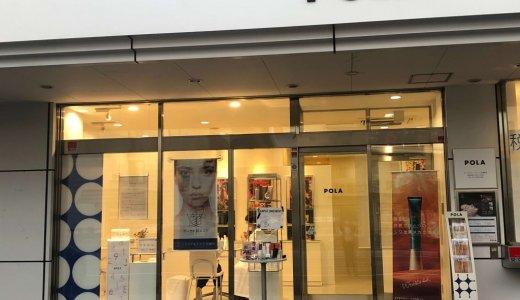 【POLA THE BEAUTY 札幌東店】最新技術を用いたボディエステも人気なエステが東区にオープン!