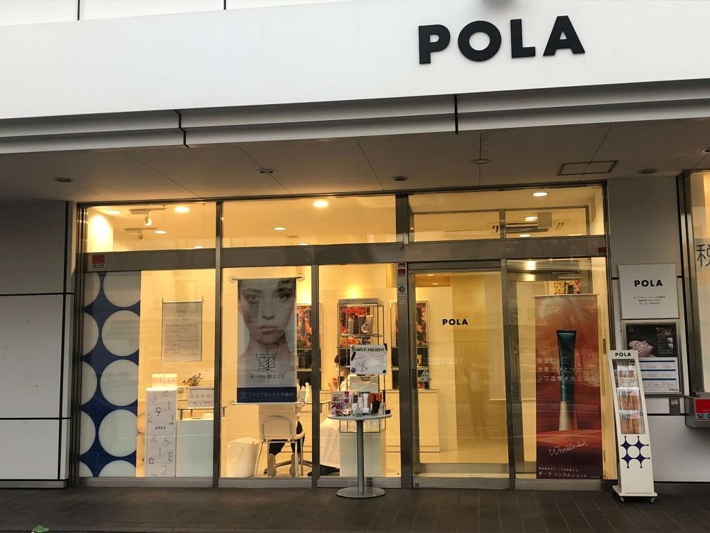 POLA THE BEAUTY 札幌東店の外観