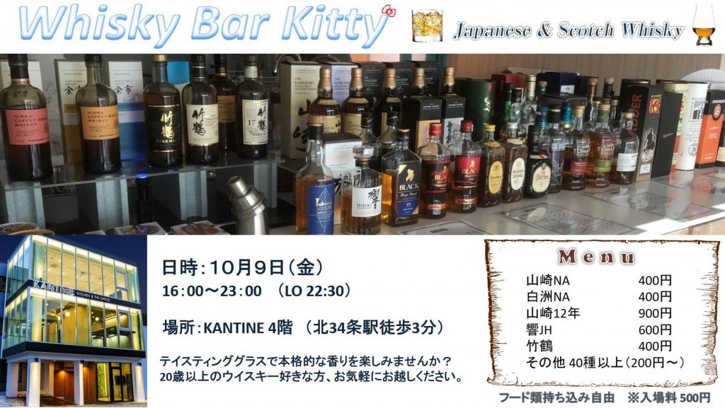 第5回 WhiskyBarKitty
