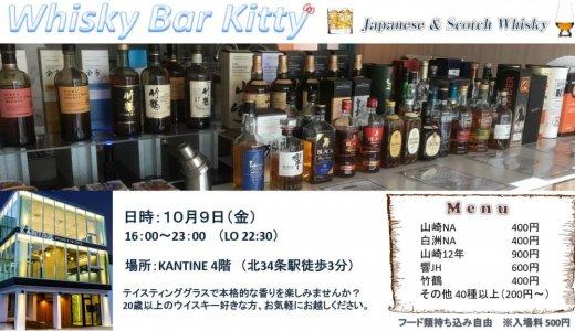 北33西2のKANTINEでウイスキー好きのためのイベント『第5回 WhiskyBarKitty』が10月9日(金)に開催!