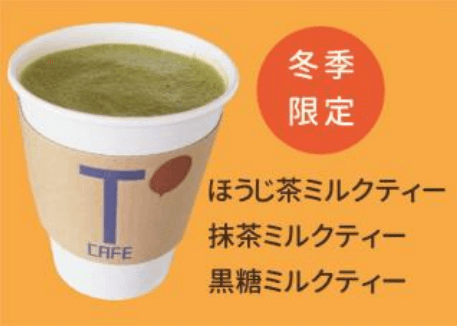 T'CAFEのミルクティー各種