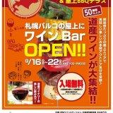 札幌パルコ屋上で『オータムWINEフェスタ&屋上BBQテラス』が開催!北海道グルメにワインも楽しめるっ