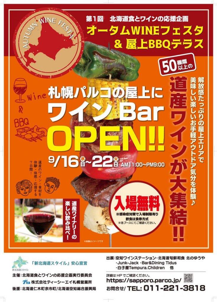 札幌パルコ『オータムWINEフェスタ&屋上BBQテラス』