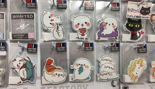 札幌パセオで有名クリエイターのステッカーなど各グッズを販売する『MIJ FACTORY HARAJUKU』が期間限定で出店!