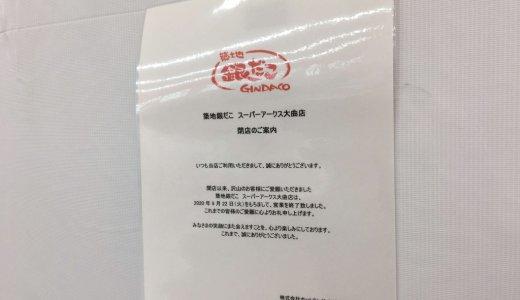 北広島にある『築地銀だこ スーパーアークス大曲店』が2020年9月22日(火)をもって閉店へ