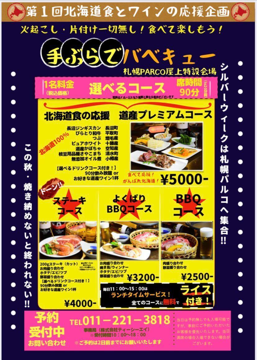 札幌パルコ『オータムWINEフェスタ&屋上BBQテラス』BBQコース