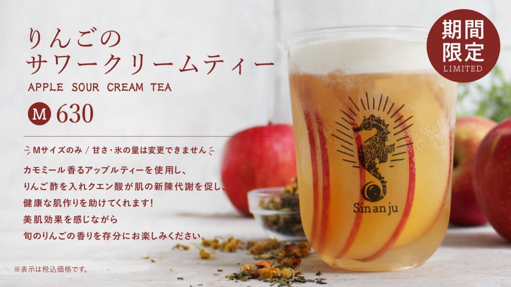 辰杏珠(シンアンジュ)の『りんごのサワークリームティー』