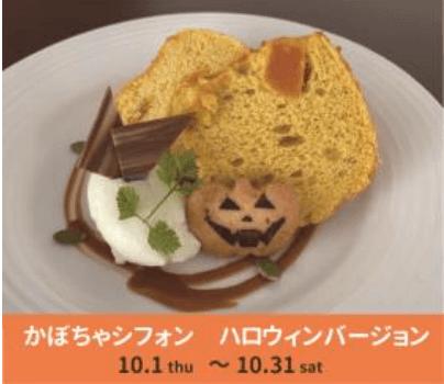 T'CAFEの『かぼちゃシフォン ハロウィンバージョン』