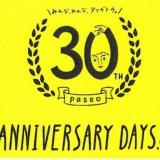 30周年を迎える札幌パセオが周年イベント『paseo30th ANNIVERSARY DAYS!!』を開催!