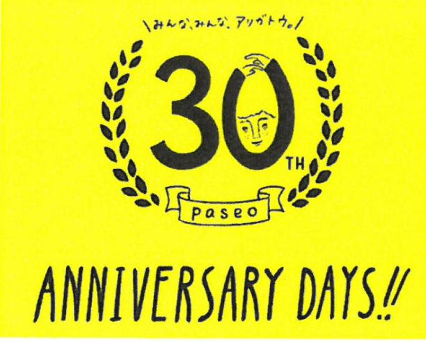 paseo30th ANNIVERSARY DAYS!!のロゴ
