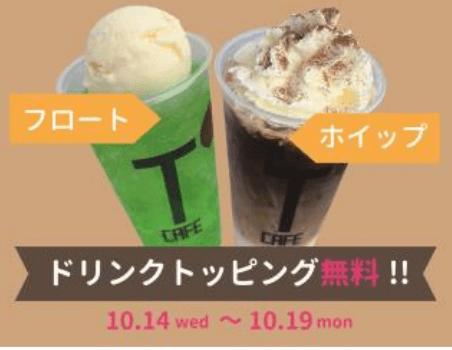 T'CAFEのドリンクトッピング無料サービス