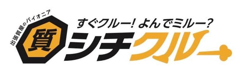 シチクルーのロゴ