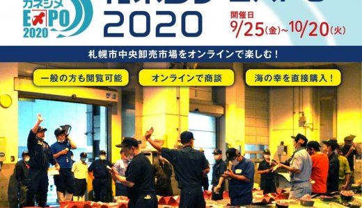 札幌市中央卸売市場をネットで散策・買い物できる『カネシメEXPO2020』が9月25日(金)より開催!