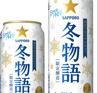 冬にしか味わえない贅沢でまろやかなコクのビール『サッポロ 冬物語』が11月17日(火)より発売!