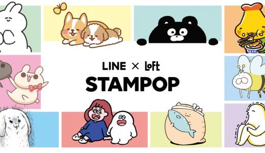 全国のロフトにてLINEスタンプ次世代ブレイクキャラクターの限定グッズ企画『STAMPOP LINE x LOFT』が10月3日(土)より開催!