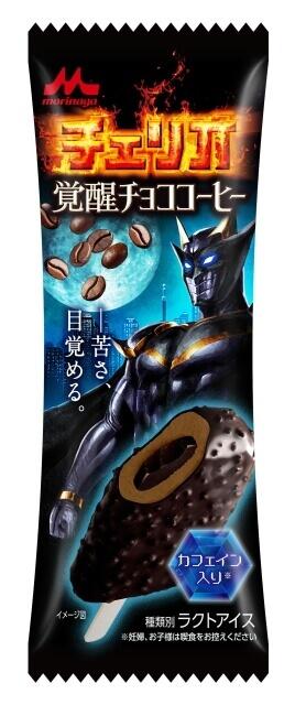 『チェリオ 覚醒チョココーヒー』