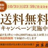 """北菓楼が送料無料キャンペーンを開催!""""魅惑の秋スイーツ""""を販売する『秋の収穫祭特集』も同時開催"""