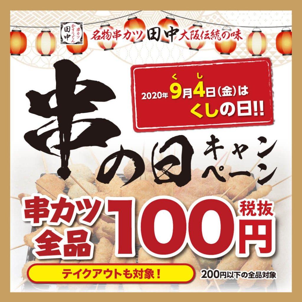 串カツ田中 串(94)の日キャンペーン