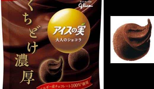 アイスの実史上最も濃いフローズンショコラ『アイスの実<大人のショコラ>』が発売!