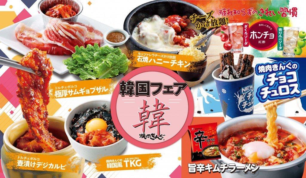 焼肉きんぐ『韓国フェア』