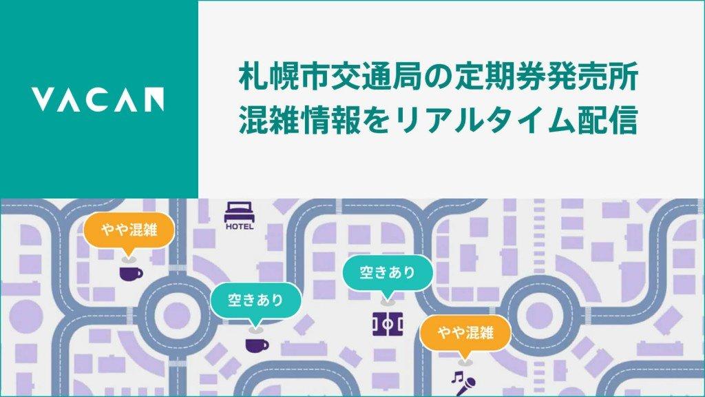 VACAN(バカン)の『札幌市営地下鉄 定期券発売所 現在の混雑状況』