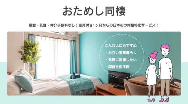 日本初の同棲特化サービス『おためし同棲』