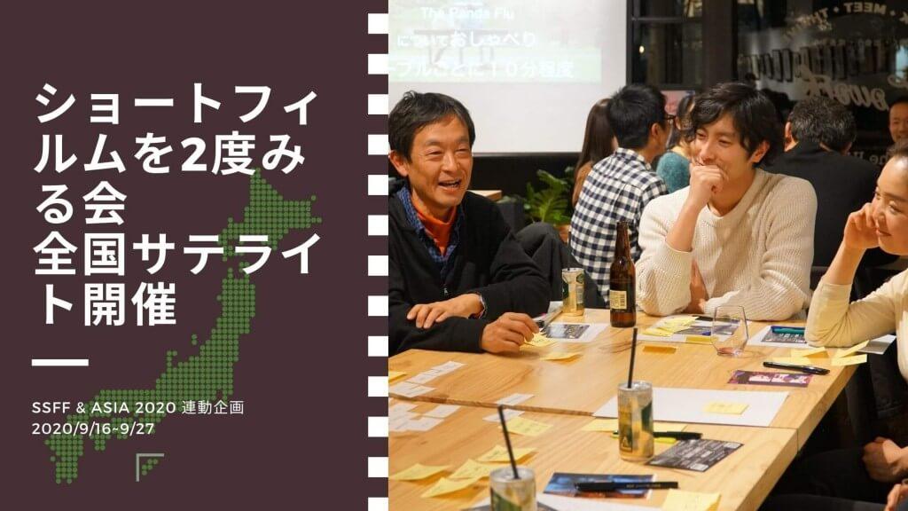 ショートフィルムを2度みる会 in ショート合宿『札幌国際短編映画祭』