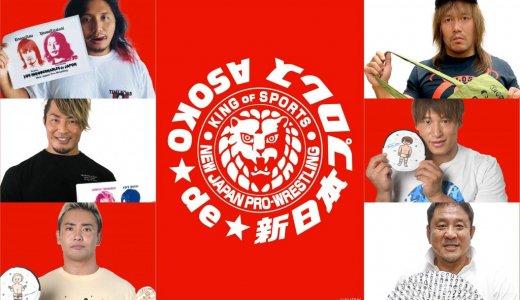 札幌パセオにもある雑貨ストア ASOKO(アソコ)にて新日本プロレスとのコラボグッズが発売!
