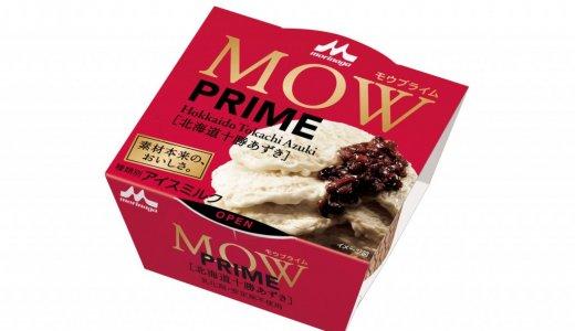 MOW(モウ)ブランドの新シリーズ第1弾『MOW PRIME(モウ プライム) 北海道十勝あずき』が発売!