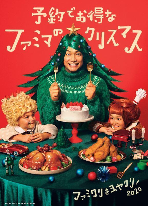 ファミリーマートのクリスマスケーキ2020