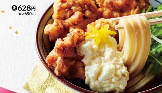 丸亀製麺創業20周年企画で1位を獲得した『タル鶏天ぶっかけうどん 』が9月29日(火)より販売開始!