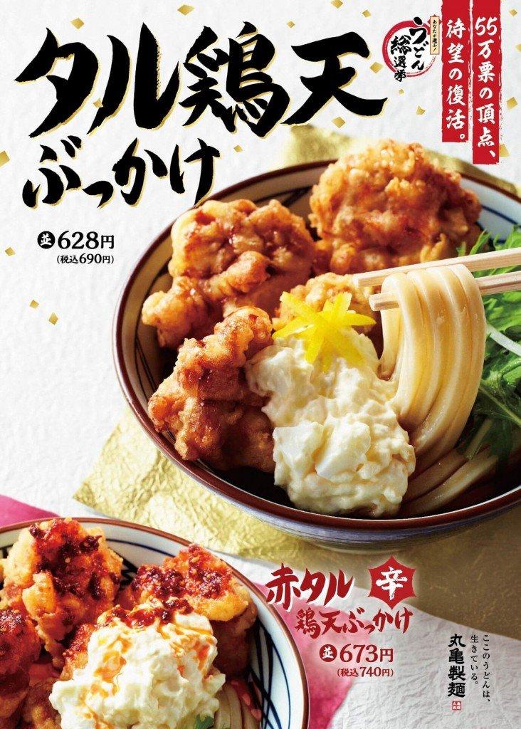 丸亀製麺の『タル鶏天ぶっかけうどん』