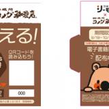 コミックシーモアがコメダ珈琲店 東札幌5条店でコミックシーモア電子図書券配布キャンペーンを実施!