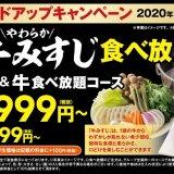 """しゃぶ葉にて値段そのままで希少部位""""牛みすじ""""も食べ放題に追加提供!"""