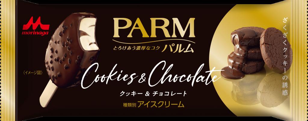 『PARM(パルム) クッキー&チョコレート』