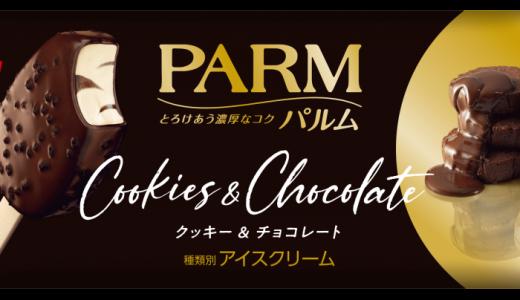 PARM(パルム)史上初!ザクザク食感のクッキートッピング『PARM(パルム) クッキー&チョコレート』が10月5日(月)に発売!