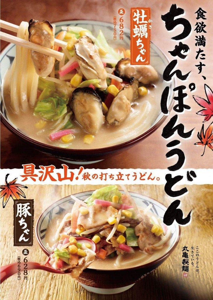 丸亀製麺の『ちゃんぽんうどん』