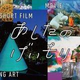 札幌芸術の森で映画・音楽・アートのフェスティバル『あしたのげいもり』が開催!