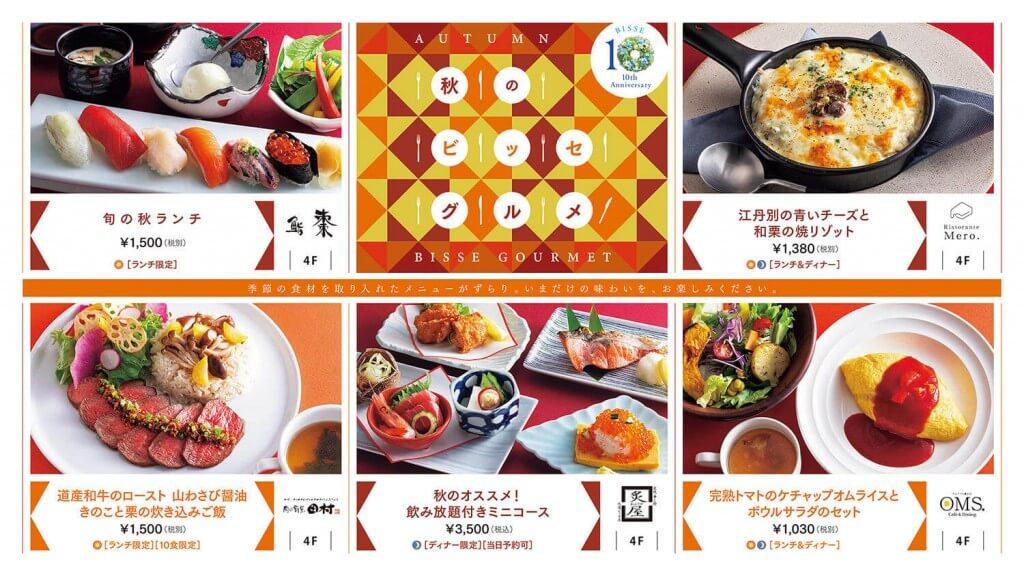 大通ビッセのBISSE Autumn2020