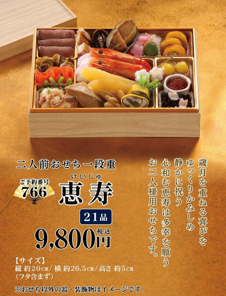 札幌海鮮丸のおせち2021『恵寿』