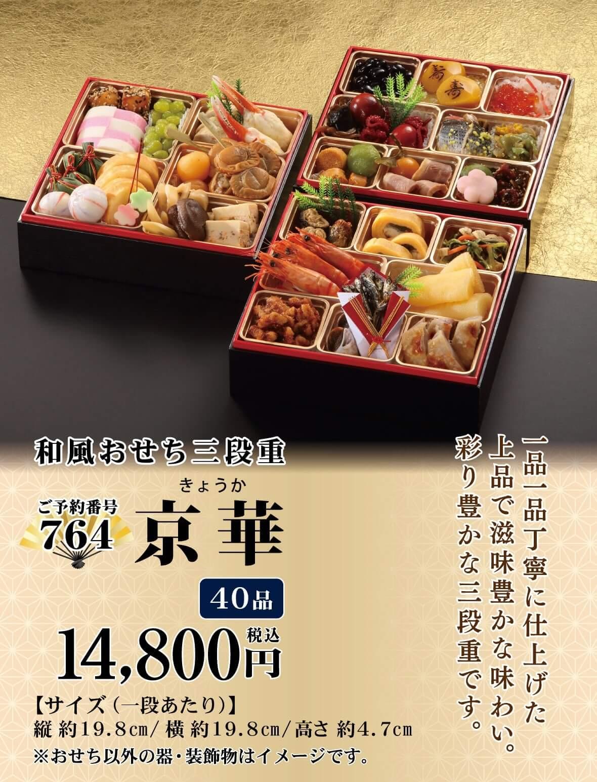 札幌海鮮丸のおせち2021『京華』