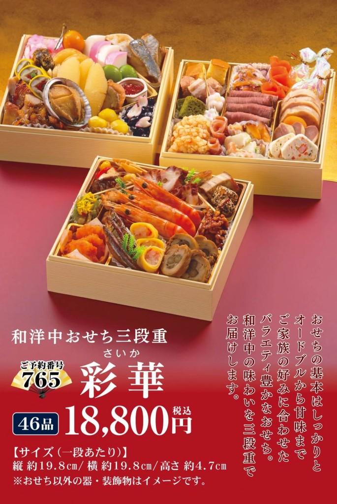札幌海鮮丸のおせち2021『彩華』