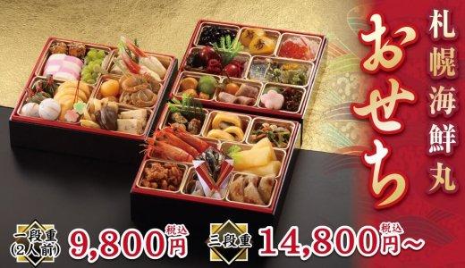 札幌海鮮丸がおせち 2021の予約を開始!早期予約で500円引きにっ